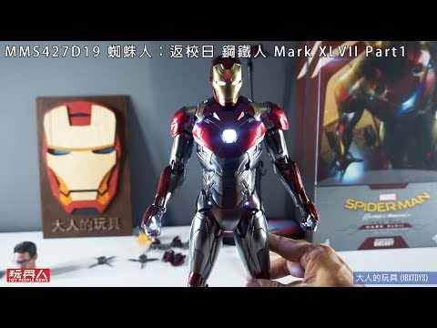 Hot Toys - MMS427D19 蜘蛛人:返校日 鋼鐵人 Mark XLVII mk47 開箱part01(外盒與內容)