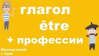 Глагол être + Профессии. Французский с нуля.