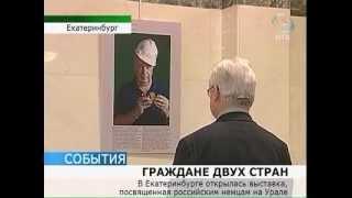 История русских немцев раскроется