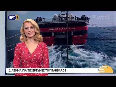 Τίτλοι Ειδήσεων ΕΡΤ3 10.00 | 18/10/2018 | ΕΡΤ