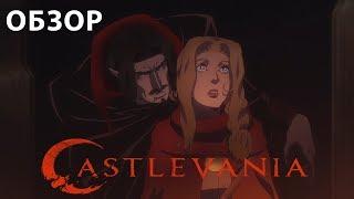 Castlevania 2017 Netflix - Обзор анимационного сериала