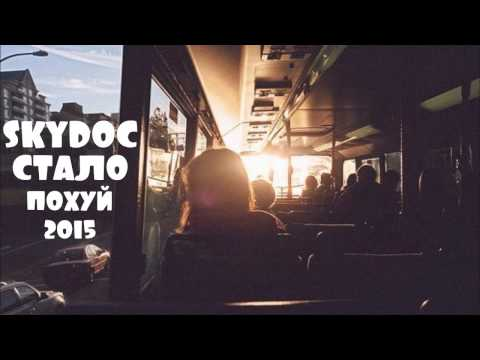 SKYDOC - СТАЛО ПОХУЙ (18+)
