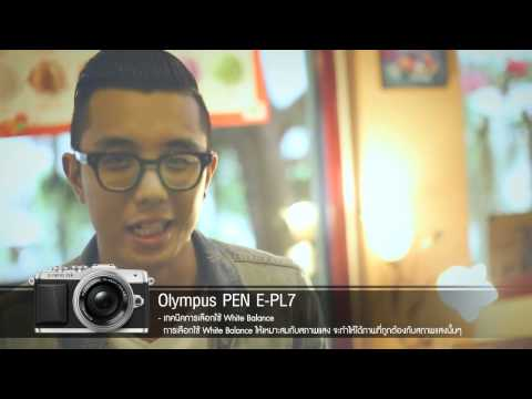 Review : Olympus PEN E-PL7 @ บ้านต้นไข่
