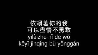 愛,存在   Ai Cun Zai Lyrics Pinyin