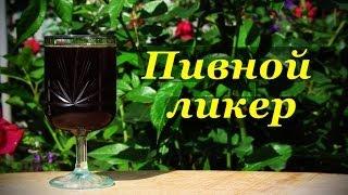 Пивной ликер, простой и быстрый рецепт