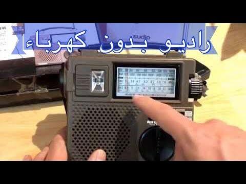 فتح صندوق راديو توكسون جي ار 88 Unboxing Radio Tecsun Gr-88
