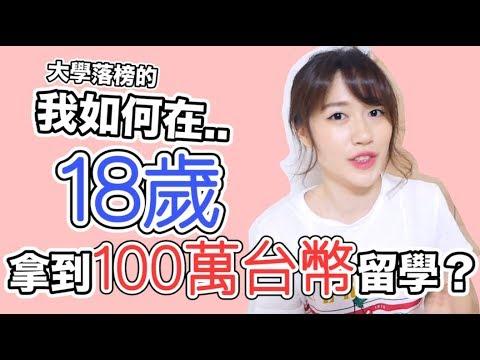 大學落榜後如何拿到100萬台幣獎學金?