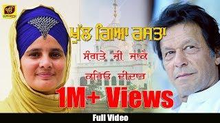 Khull Geya Rasta | Kartarpur Sahib | Dhadi- Veerpal Kaur Khalsa