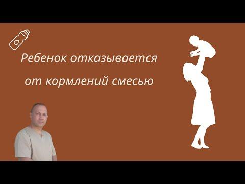 Ребенок отказывается от кормлений смесью | детский врач Яловчук