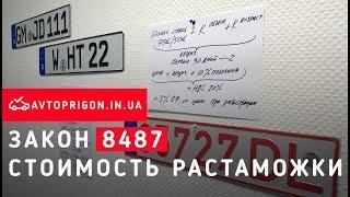 #Растаможка №8487 принят! Стоимость и формула растаможки со скидкой 50% / Avtoprigon.in.ua