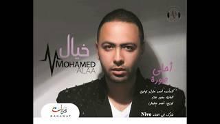 اغاني حصرية Mohamed Alaa - A7la Sora / محمد علاء - احلي صورة تحميل MP3