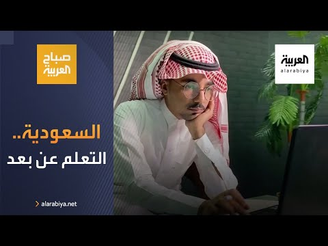 العرب اليوم - شاهد: السعودية تقيم تجربة التعلم عن بُعد وتتخذ قرارها للمرحلة المقبلة