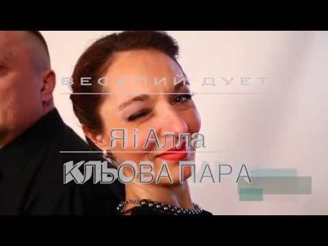 """Веселий дует """"Я і АЛЛА кльова пара"""", відео 3"""