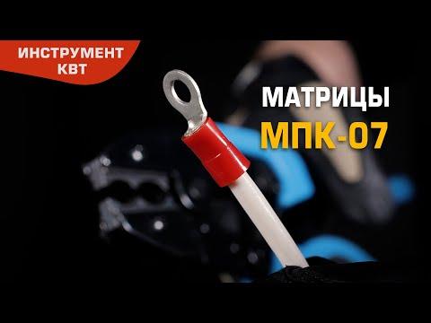 Матрица МПК-07 для обжима наконечников и гильз с красной и синей манжетами на проводах 10 и 16 мм²