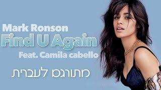 Mark Ronson - Find U Again (feat. Camila Cabello) מתורגם לעברית