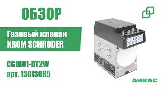 Газовый клапан KROM SCHRODER в сборе CG1R01-DT2W арт. 13013085