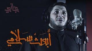 تحميل اغاني أبعث سلامي | السيد حجازي حجازي | محرم 1439- 2017 MP3