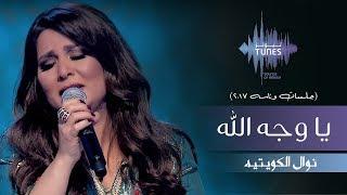 اغاني طرب MP3 نوال الكويتية - يا وجه الله (جلسات وناسه) | 2017 تحميل MP3