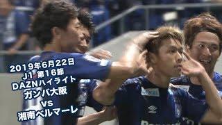 2019年6月22日 J1リーグ【第16節】ガンバ大阪 Vs 湘南ベルマーレ DAZNハイライト