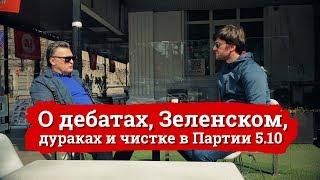 ПЕРЕЗАЛИВ / О дебатах, Зеленском, дураках и чистке в Партии 5.10 - YouTube