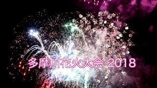 多摩川花火大会2018ハイライトFullHD60fps