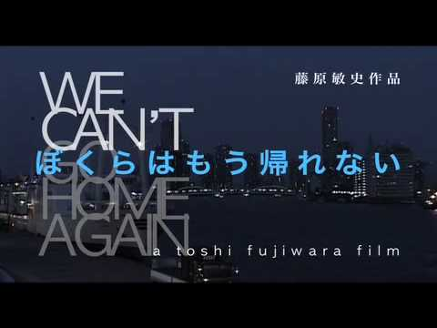 We Can't Go Home Again - ぼくらはもう帰れない (2006)trailer