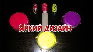 Яркий дизайн ногтей с пигментами на гель-лаке