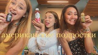 что американские школьники делают после школы (vlog 41) | Polina Sladkova