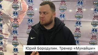 Послематчевые комментарии тренера Юрия Бородулина после матчей «Актобе» - «Мунайши»