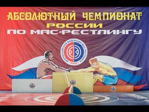 Чемпионат России по мас-рестлингу (абсолютная весовая категория) - 2016, г. Екатеринбург