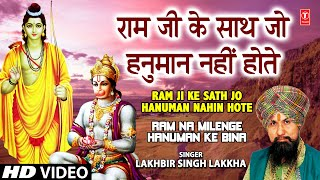 Ram Ji Ke Saath Jo Hanumna Nahin Hote Bhajan