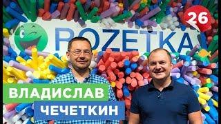 Владислав Чечеткин из Розетки про объединение Rozetka и Prom.ua (EVO Group) - YouTube