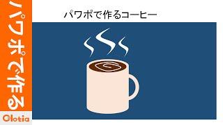 パワポで作るコーヒーフラットデザイン