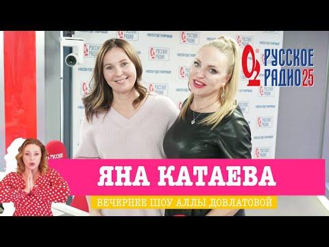 Психолог Яна Катаева в «Вечернем шоу» на «Русском Радио»
