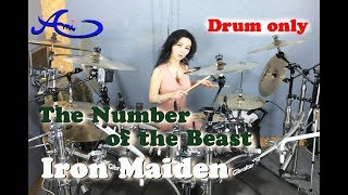 Iron Maiden - The Number Of The Beast drum only (cover by Ami Kim){32nd-2}