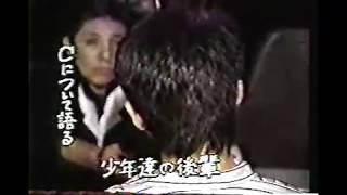 女子高生監禁コンクリート詰め殺人