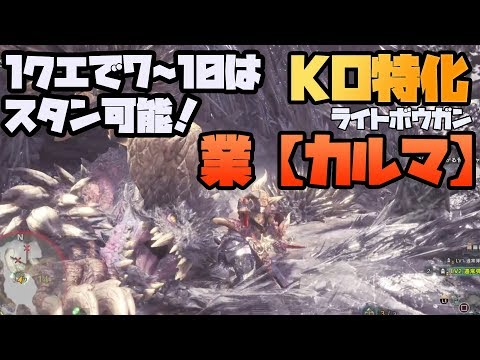 How to Melee with light bowgun? :: MONSTER HUNTER: WORLD General
