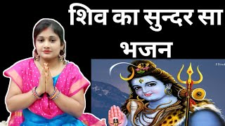 LORD SHIV JI BHJAN - सावन स्पेशल भजन 2020 -SAAWAN SPECIAL SONG | song with food | Vandana Srivastava