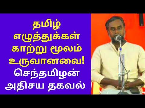 செந்தமிழன் அதிசய தகவல்  | Senthamizhan Best speech on Tamil sanga ilakkiyam Tolkappiyam Tholkappiyar