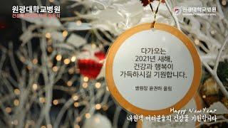 원광대학교병원 건강기원 희망트리 점등 관련사진