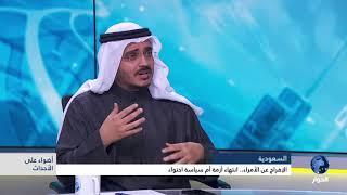 ماهي الحقيقة وراء إفراج السلطات السعودية عن الأمير عبد العزيز بن فهد؟ تحميل MP3