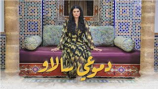 Salma Rachid - Dmou3i Salaw | ( سلمى رشيد - دموعي سالاو ا ( فيديو كليب حصري تحميل MP3