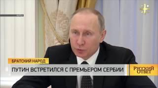 Русский ответ: Путин встретился с премьером Сербии