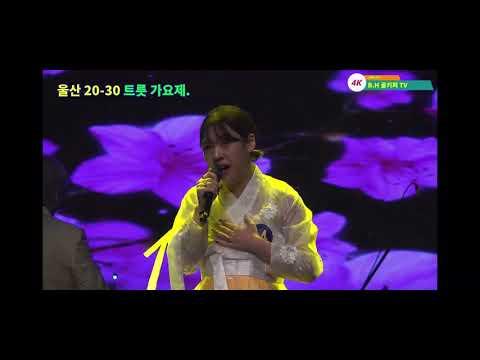 울산 20-30 트롯가요제 (님이여-정의송) Cover.수아
