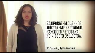 Ирина Думанова и ее ролик о здоровом образе жизни !!!  МАКСИМАЛЬНЫЙ РЕПОСТ