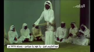 تحميل اغاني عبدالكريم فرج - يا عود يا مياس MP3