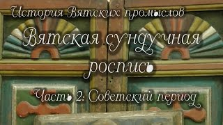 Вятская сундучная роспись: советский период, история вятских промыслов, irishkalia