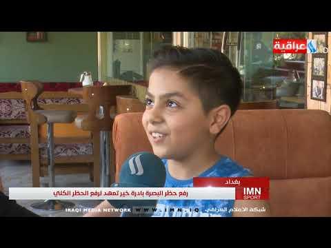 شاهد بالفيديو.. برنامج IMN Sport /تقديم اوس محمود /يوم 2019/8/20