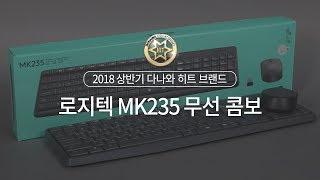 로지텍 MK235 (정품) (키스킨 미포함)_동영상_이미지