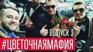VLOG: Цветочная мафия или как продать 5,5 тысяч тюльпанов!